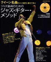 クイーン名曲のコード進行に乗せて学ぶ ジャズ童貞のためのジャズ・ギター・メソッド(CD付)