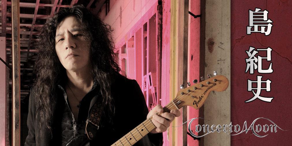島 紀史:豪快&超速なクラシカル・メタル奏法の真髄!! ヤング・ギター2019年6月号