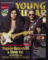 ヤング・ギター2019年7月号