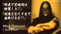 ミック・トムソン 2005年6月号奏法映像復刻