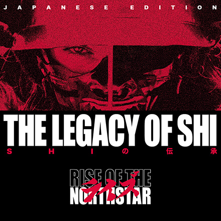 THE LEGACY OF SHI/RISE OF THE NORTHSTAR 日本の漫画文化と'90年代愛に満ちた硬派メタル