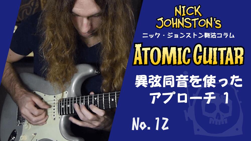 異弦同音を使ったフレージング・アプローチ ニック・ジョンストン奏法コラム第12回