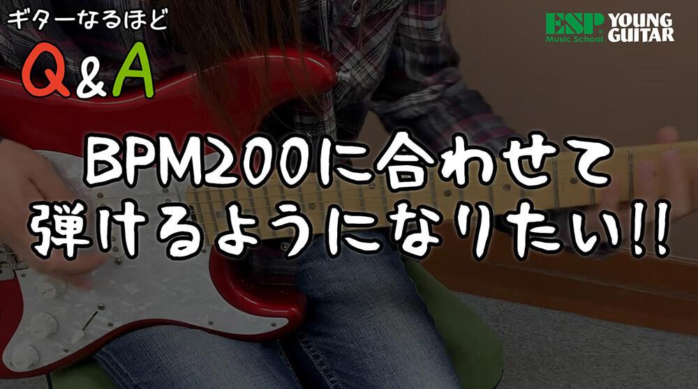 BPM=200に合わせて拍アタマから弾けるようになりたい!(動画・譜例あり)