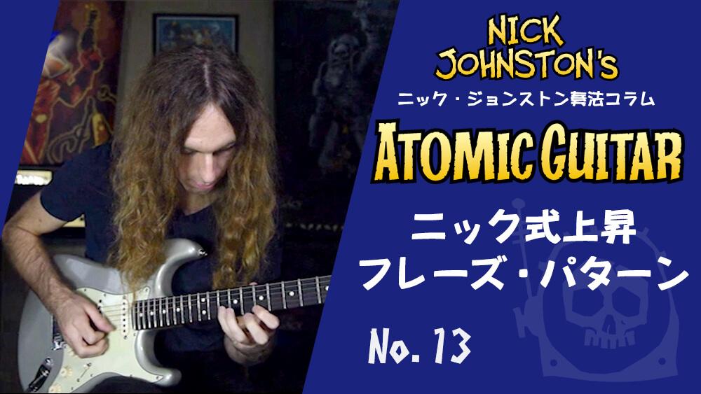 ニック式上昇フレーズ・パターン ニック・ジョンストン奏法コラム第13回