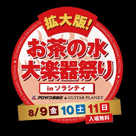 """ギター・イベント盛りだくさんの""""拡大版!お茶の水大楽器祭り""""が2年ぶりに開催!"""