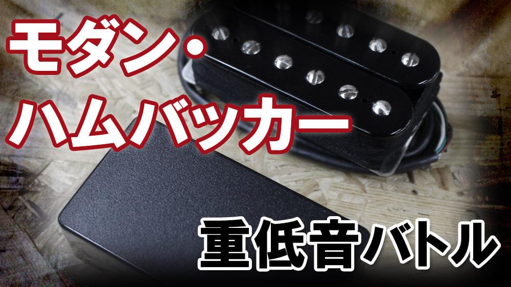 モダン・ハムバッカー重低音バトル by Joe-G(円城寺慶一)ヤング・ギター9月号