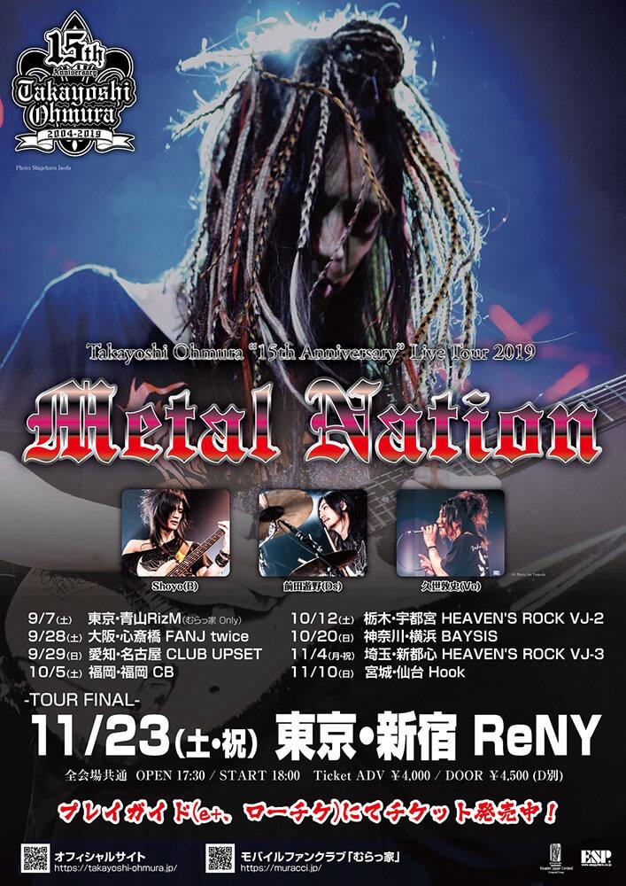"""大村孝佳デビュー15周年ライヴ・ツアー""""Metal Nation""""が9月からスタート!"""