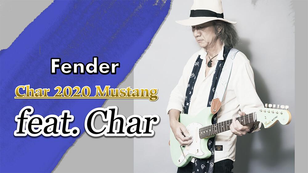 """[映像]Charが語る 最新Fender """"Char 2020 Mustang""""の魅力 ヤング・ギター10月号"""