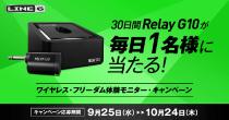 """Line 6 """"Relay G10""""モニター・キャンペーン"""