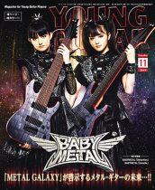 ヤング・ギター2019年11月号