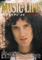 MUSIC LIFE 特集●ブライアン・メイ/QUEEN