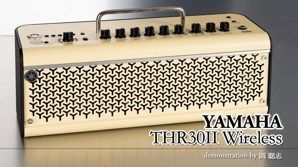 YAMAHA THR30Ⅱ Wireless デモンストレーション by 岡 聡志