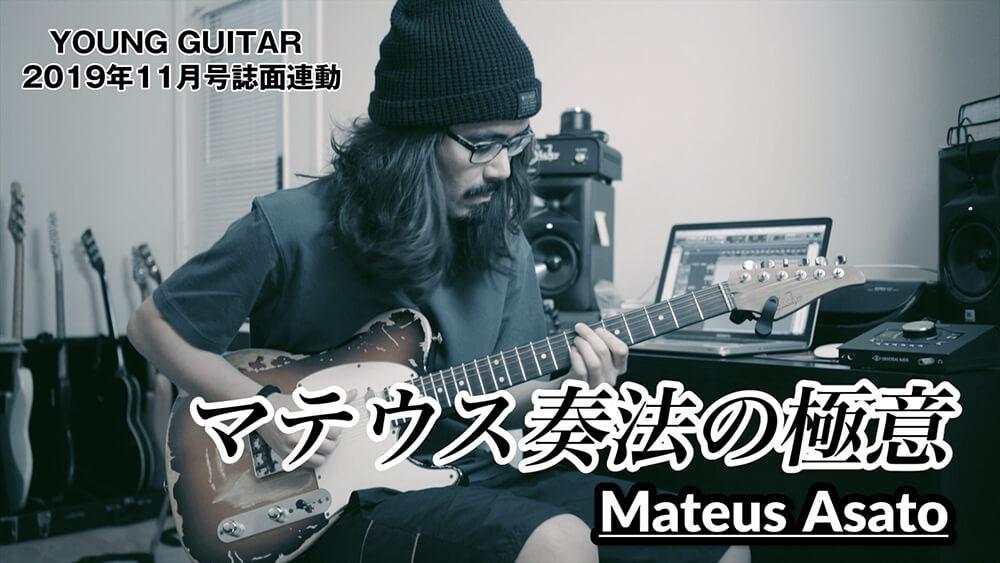 [映像]マテウス・アサト奏法の極意 ヤング・ギター11月号