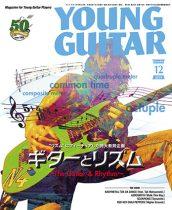 ヤング・ギター2019年12月号