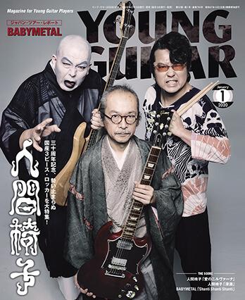 ヤング・ギター2020年1月号