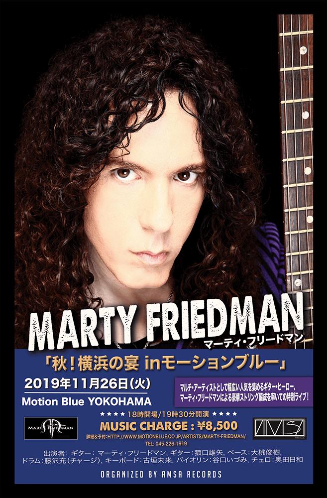 マーティ・フリードマンがライヴ「秋!横浜の宴 in モーションブルー」を開催