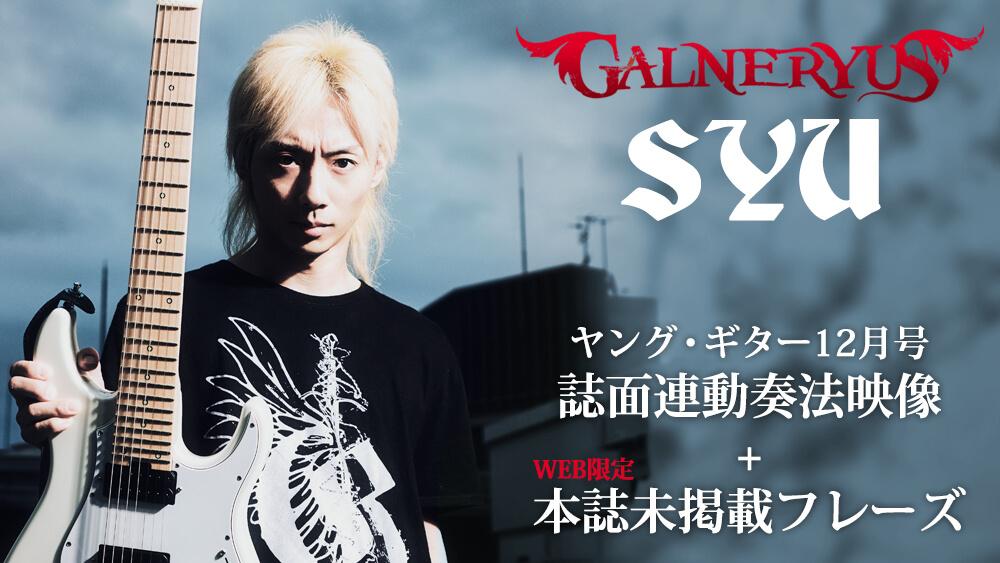 "SYU/ガルネリウス ""煉獄的""最新ギター奏法!!! 誌面連動+本誌未掲載譜面/ヤング・ギター12月号"