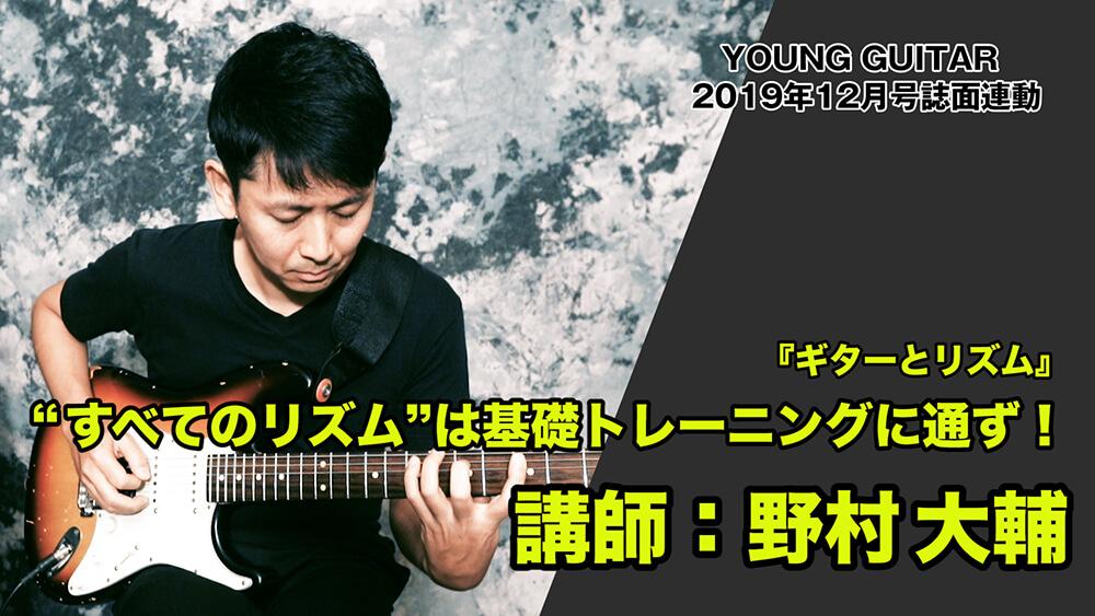 """""""すべてのリズム""""は基礎トレーニングに通ず! ヤング・ギター12月号『ギターとリズム』誌面連動映像"""