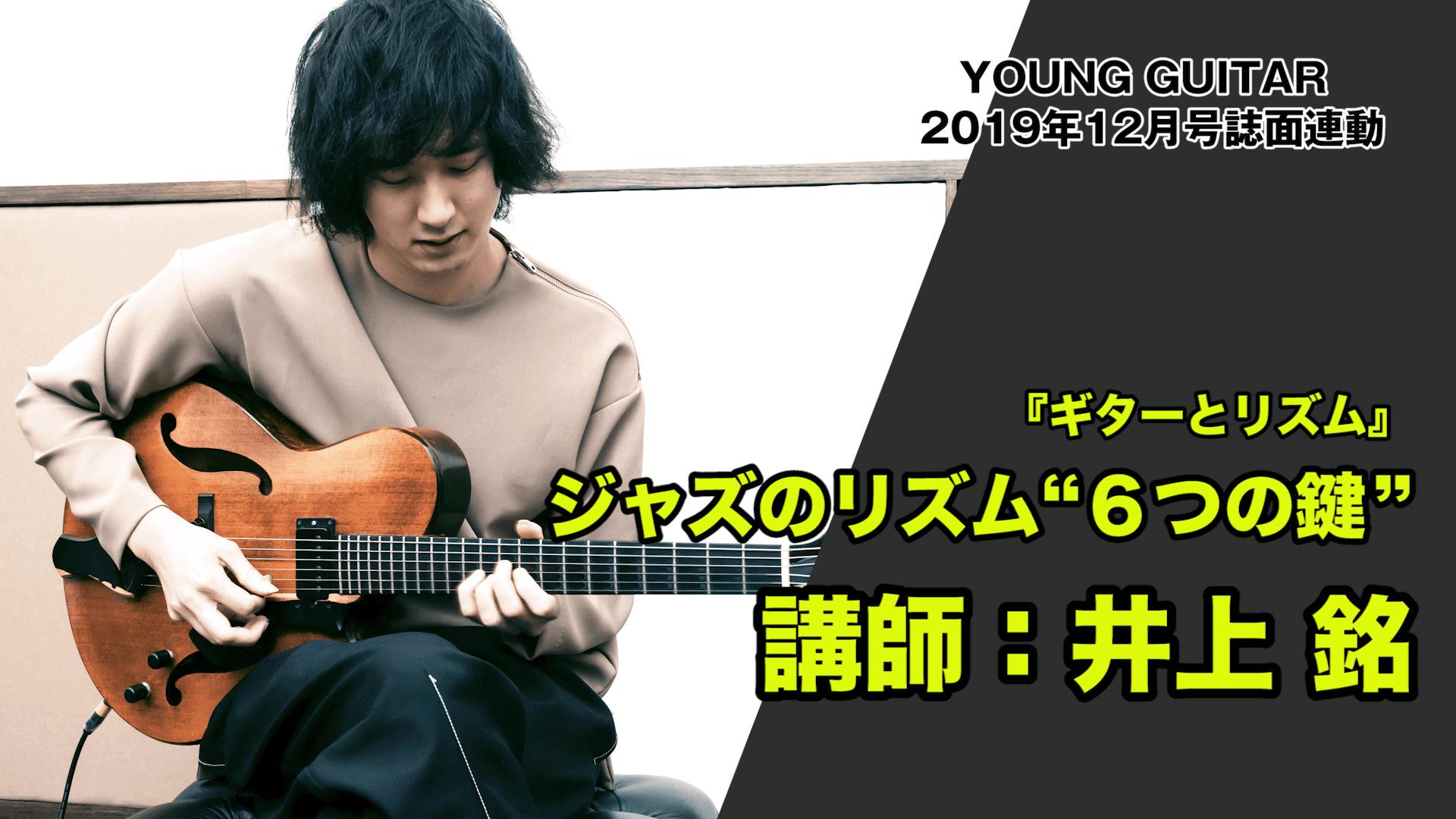 """ジャズのリズム""""6つの鍵""""(井上 銘) ヤング・ギター12月号『ギターとリズム』誌面連動映像"""