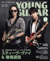 ヤング・ギター 2020年2月号