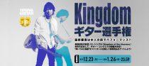 """春畑道哉""""Kingdomギター選手権"""""""