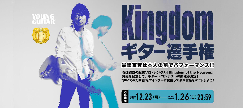 春畑道哉『Kingdom of the Heavens』発売記念!YOUNG GUITAR presents 「Kingdomギター選手権」開催決定!