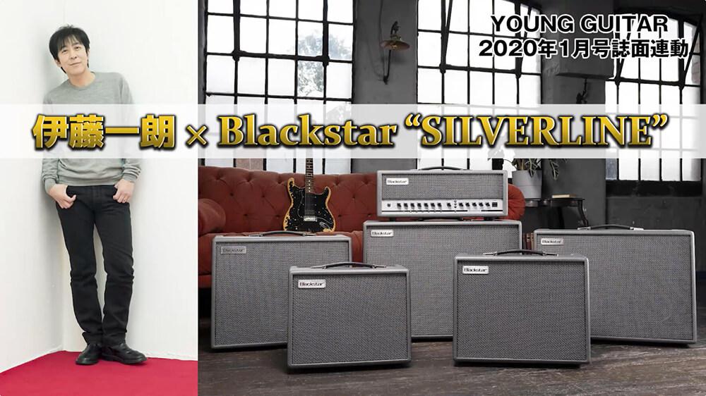 ブラックスター製デジタル・アンプをELTの伊藤一朗が弾きまくる! ヤング・ギター2020年1月号