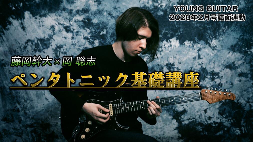 藤岡幹大×岡 聡志 ペンタトニック基礎講座 ヤング・ギター2月号