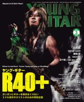 YOUNG GUITAR 2020年3月号