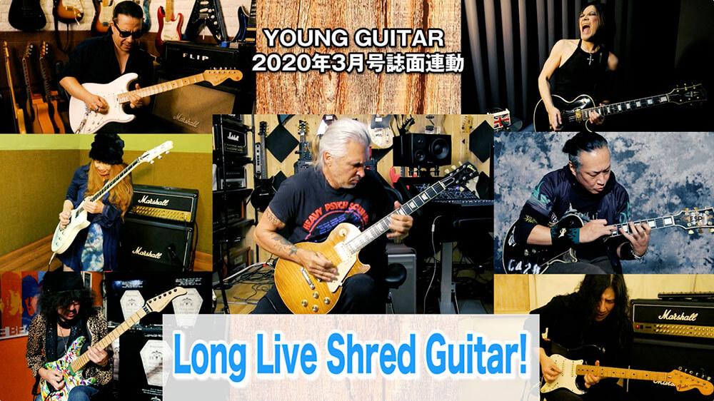 『Long Live Shred Guitar!』渋さとは無縁のギタリスト達7名によるスペシャル・メドレー! ヤング・ギター3月号
