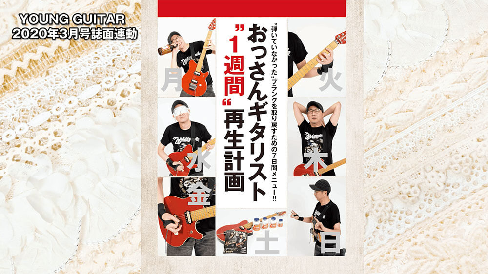 """[映像]弾いていなかった""""ブランクを取り戻せ! 『おっさんギタリスト""""1週間""""再生計画』実演動画 ヤング・ギター2020年3月号"""