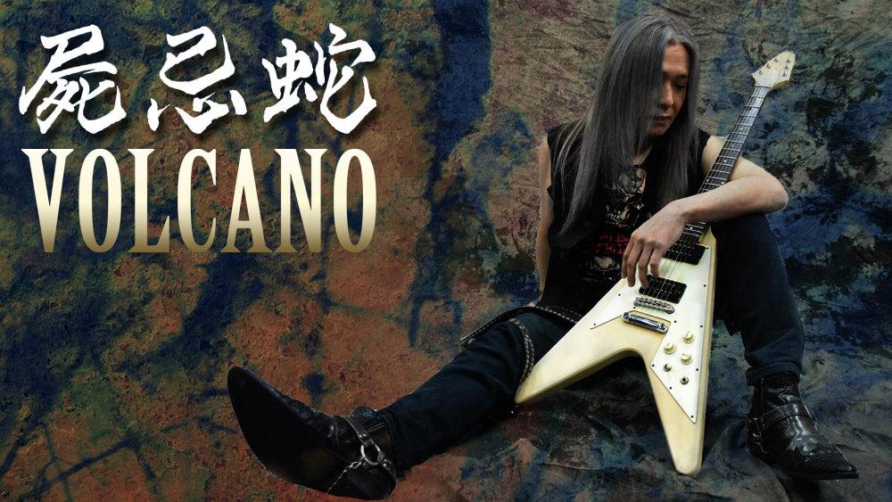 屍忌蛇の最新フレーズを映像で大披露!! 『GODSPEED』ボルケーノ ヤング・ギター3月号