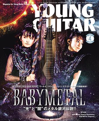 ヤング・ギター2020年4月号