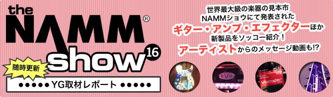 NAMM2016