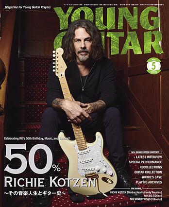 ヤング・ギター2020年5月号