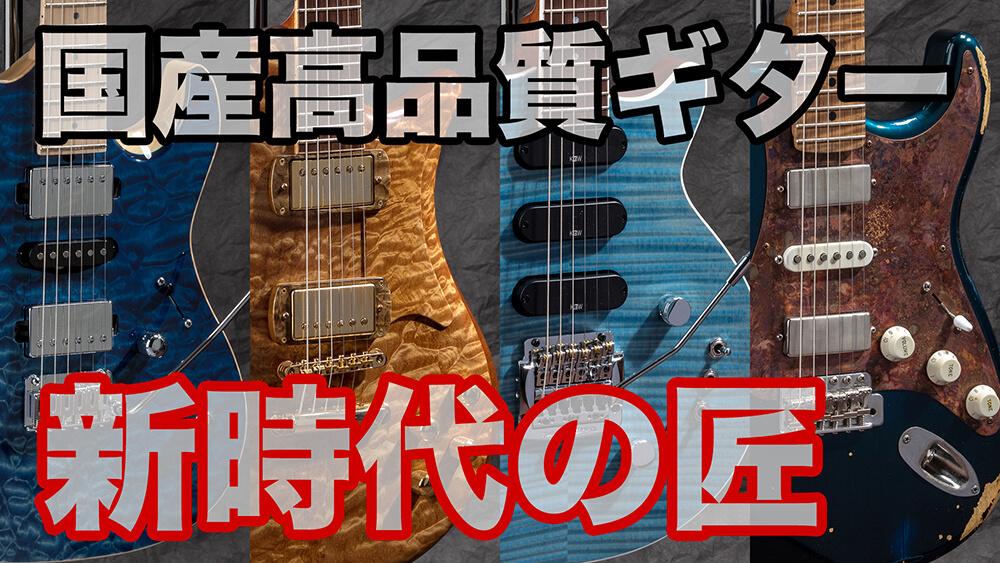 [映像]新時代の匠:国産4ブランドのオススメ・ギターを徹底試奏!