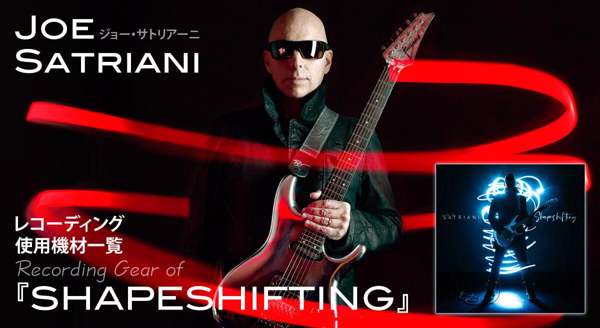 ジョー・サトリアーニ アルバム使用機材『SHAPESHIFTING』 ヤング・ギター5月号