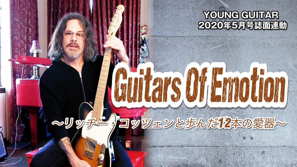 [映像ギター紹介]リッチー・コッツェンと歩んだ12本の愛器