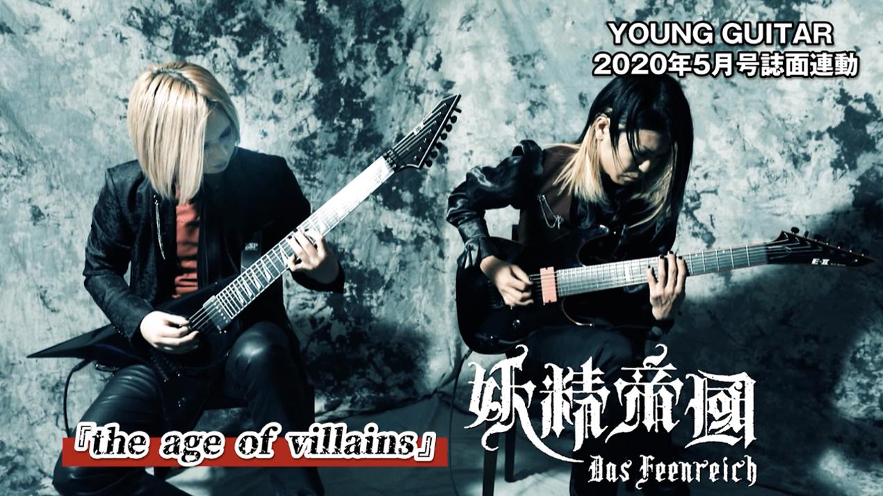 妖精帝國『the age of villains』映像連動奏法 feat. XiVa伍長&ryöga伍長