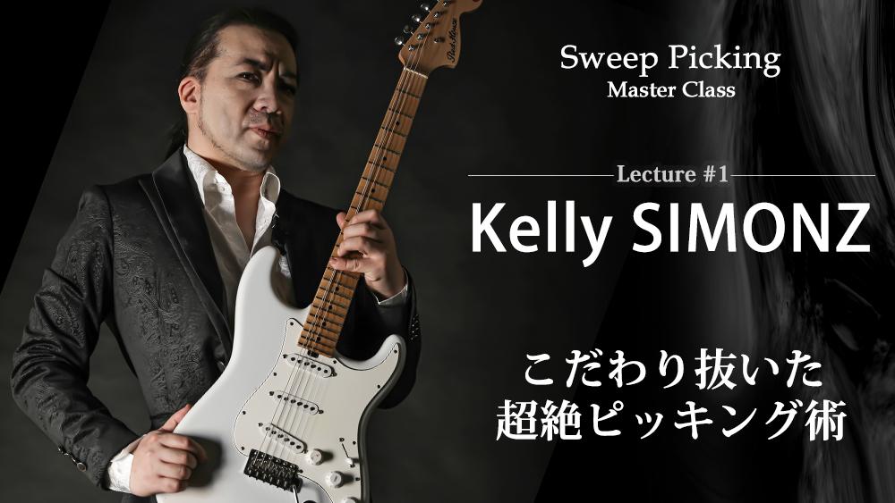 [映像]Kelly SIMONZ スウィープ・マスタークラス#1 ヤング・ギター6月号