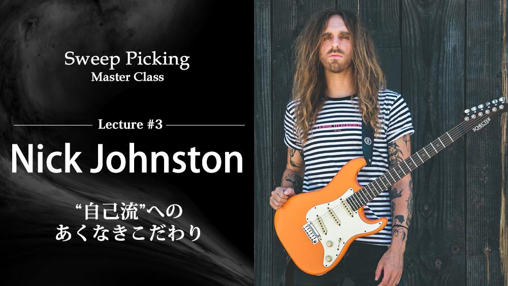 [映像]ニック・ジョンストン スウィープ・マスタークラス#3 ヤング・ギター6月号