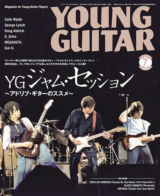 ヤングギター2020年7月号