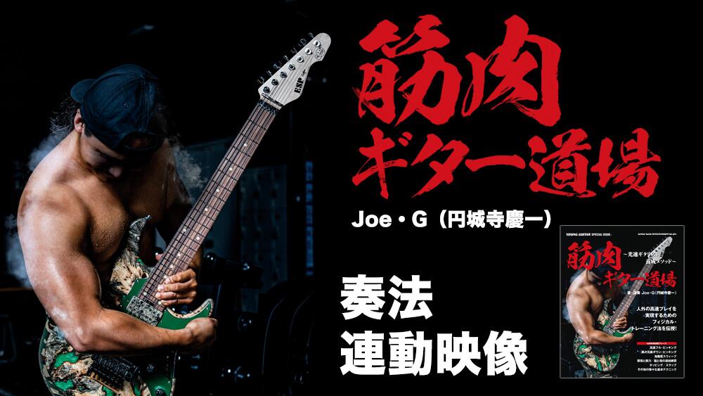 『筋肉ギター道場〜光速ギタリスト養成メソッド〜』Joe・Gによる譜面実演特別映像