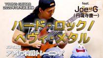 アドリブ実践スタイルB ハード・ロック/ヘヴィ・メタル