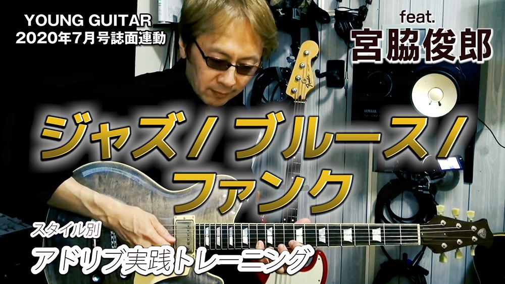 アドリブ実践トレーニング:ジャズ/ブルース/ファンク feat.宮脇俊郎(カラオケ音源つき)