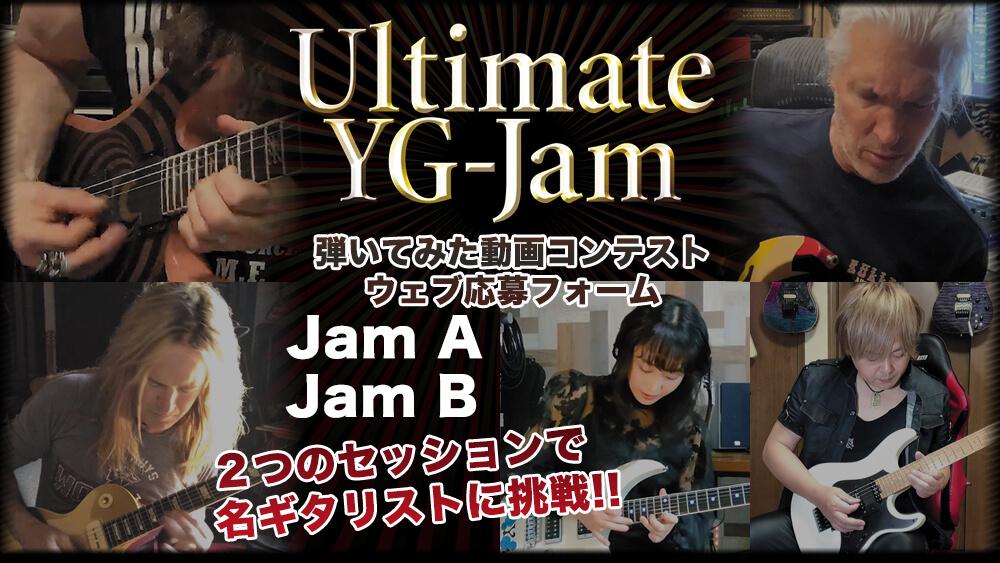 [応募フォーム]Ultimate YG-Jam動画コンテスト
