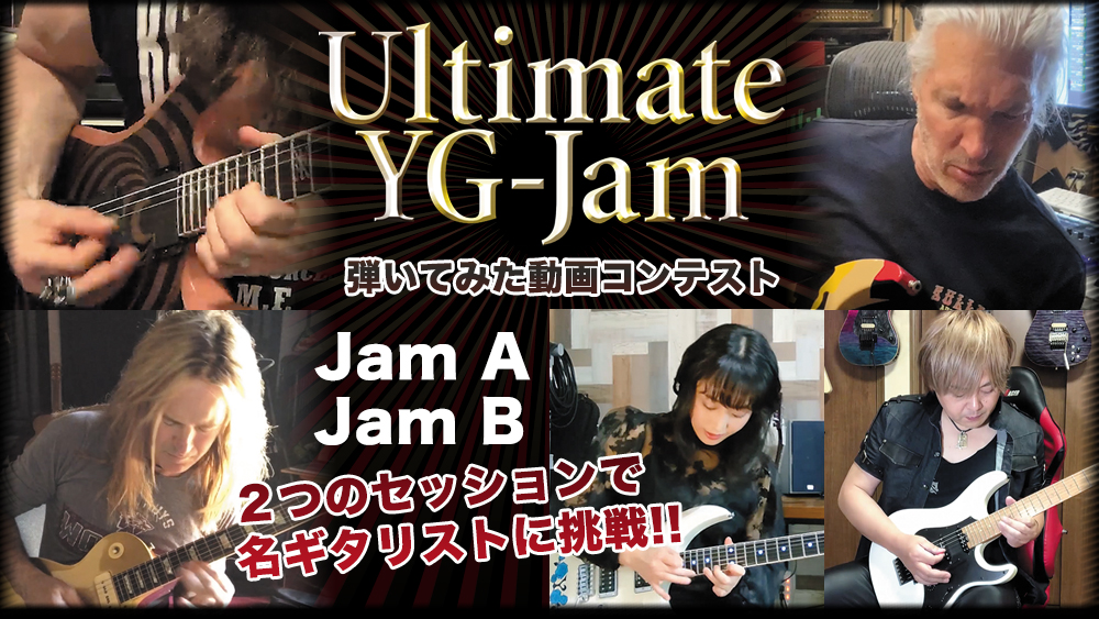 [Ultimate YG-Jam 弾いてみた動画コンテスト]2つのセッションで名ギタリストに挑戦!!
