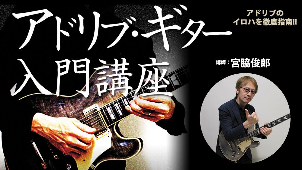 [映像]アドリブ・ギター入門講座 ヤング・ギター2020年7月号