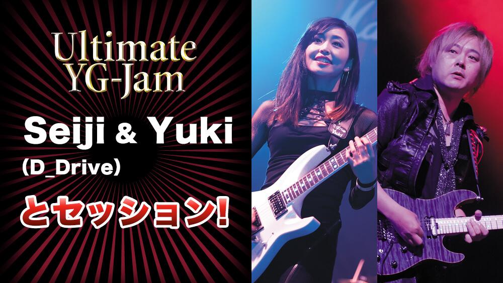 [Ultimate YG-Jam A]Seiji&Yuki(D_Drive)とセッション!