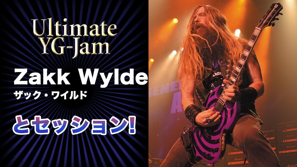 [Ultimate YG-Jam A]ザック・ワイルドとセッション!